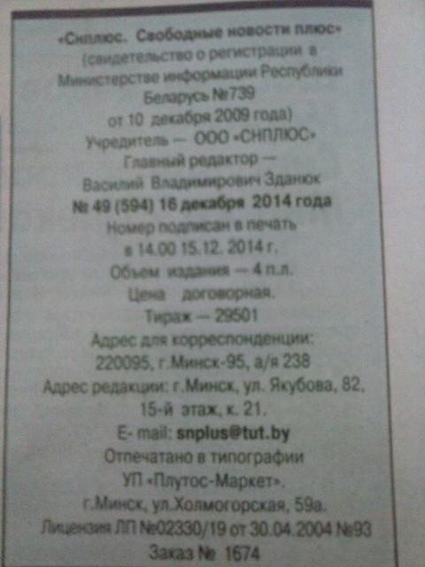 Редакция Свободные новости плюс. Беларусь