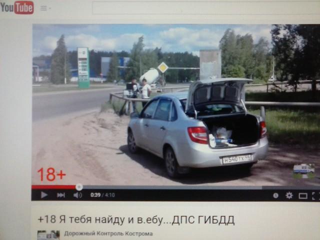 Дорожный контроль. Кострома. РОССИЯ.