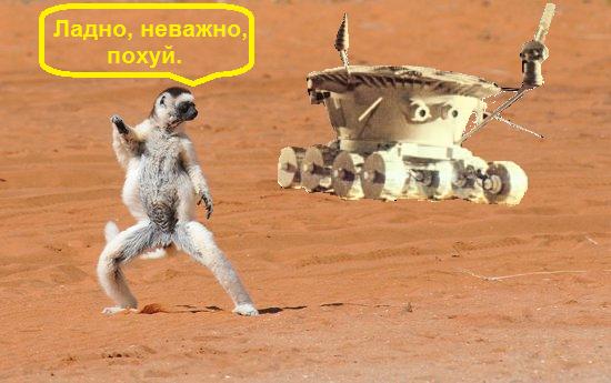 на марсе.