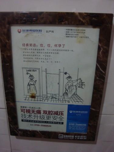 странный плакат