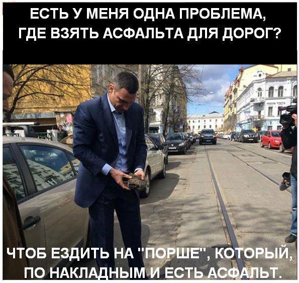 КЛИЧКО-ДУМЫ ОБ АСФАЛЬТЕ