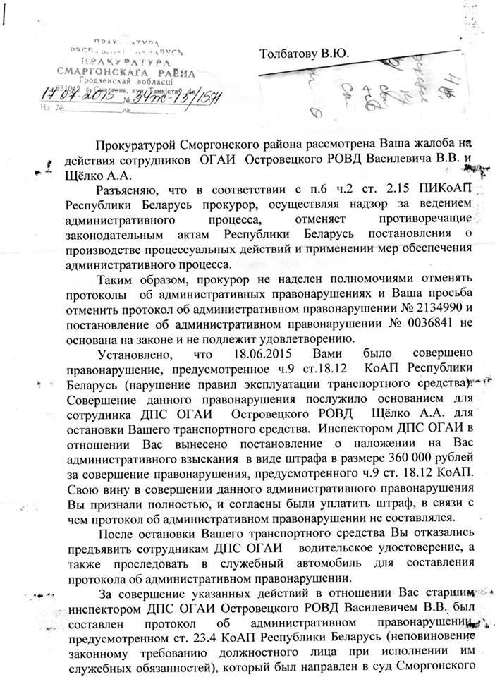 Толбанову В. Ю. Гродненская область. Республика Беларусь.