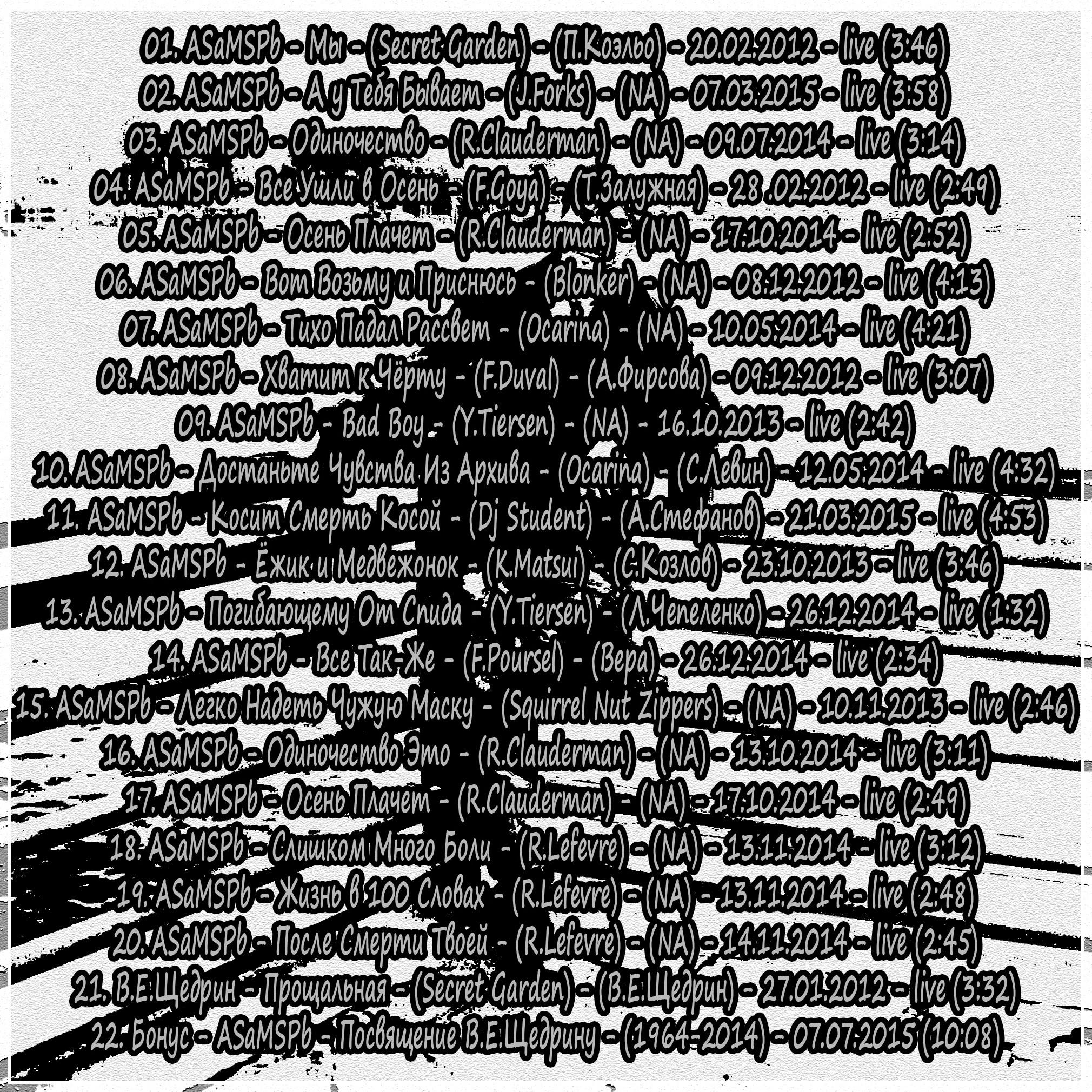 Альбом Cd - ASaMSPb - Мы - Лирика - 001 - 2015 - Live - Flac-Cue