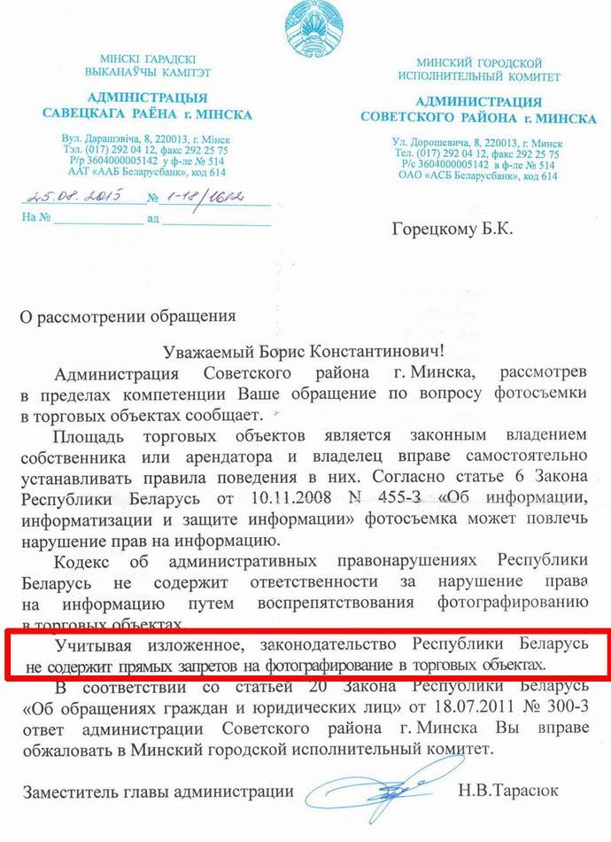 Администрация советского района г. Минска.