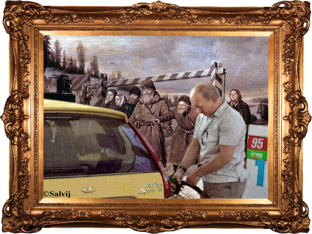Путин с заправкой
