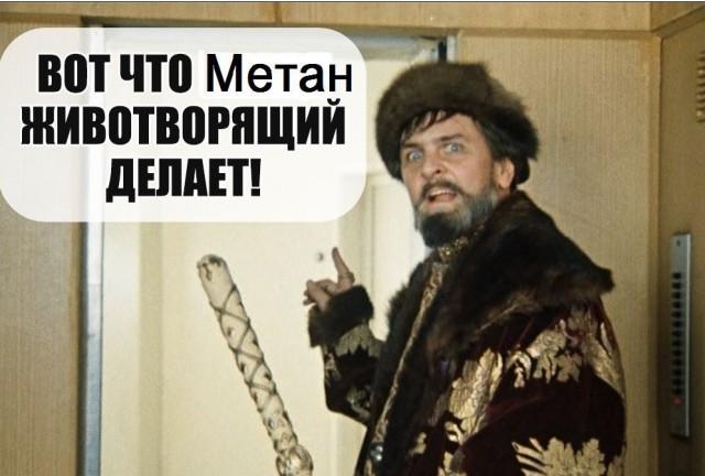 Метан