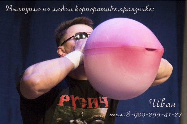 Русский богатырь Иван Иванов