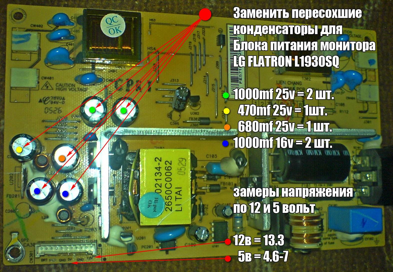 Не включается монитор (Блок питания LG FLATRON L1930SQ)