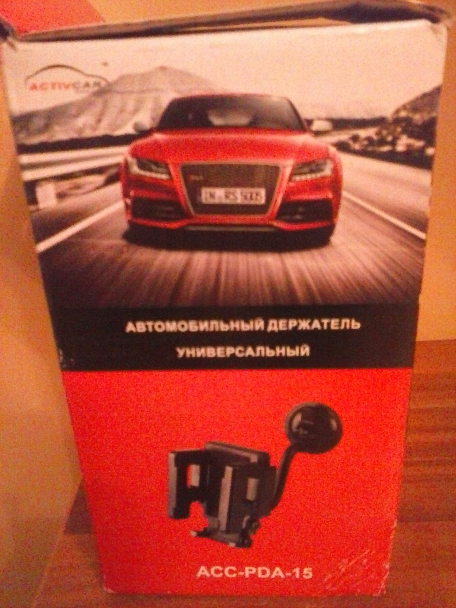 Автомобильный держатель ACTVCAR