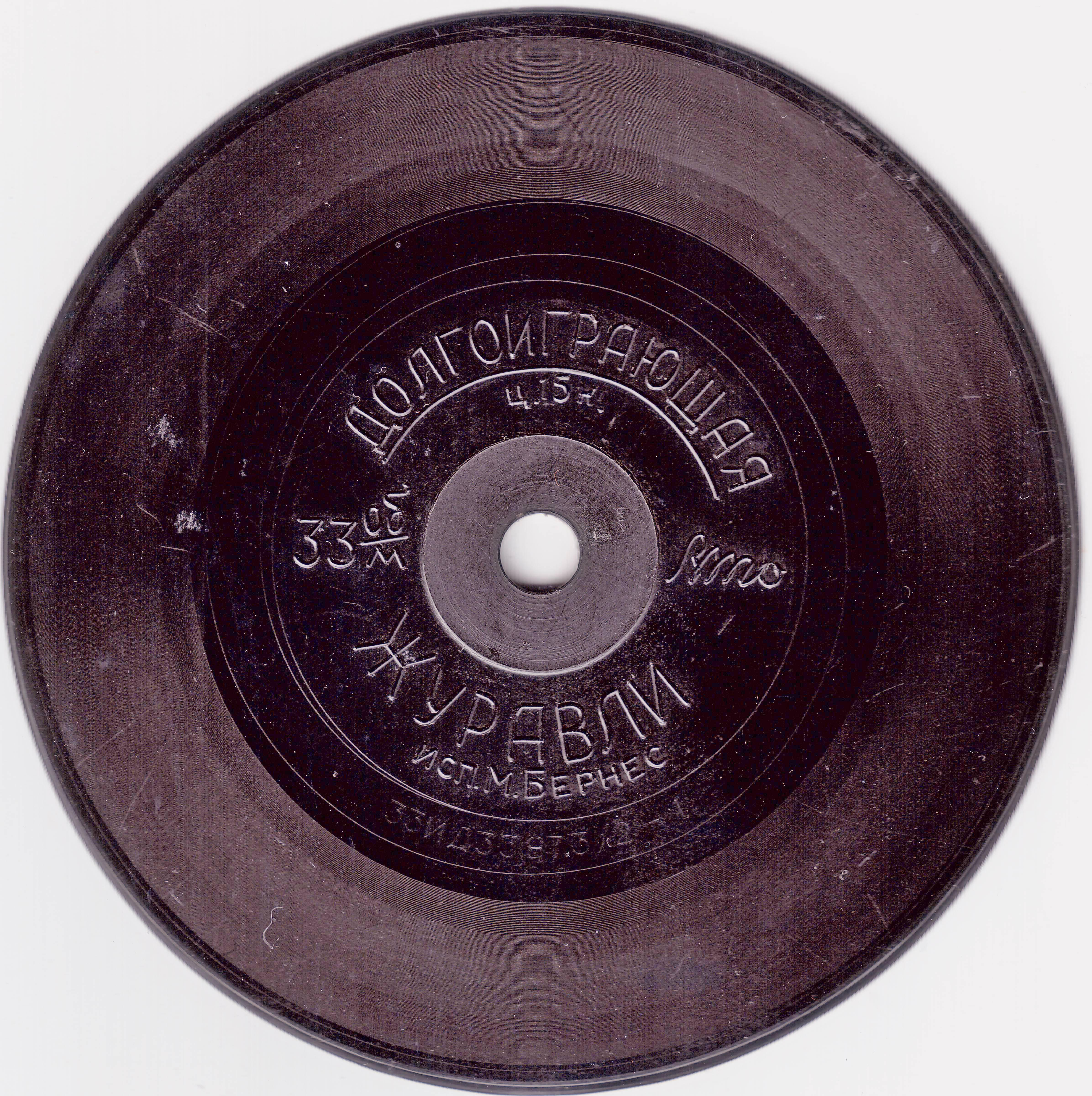Долгоиграющая Журавли - М. Бернес (мини пластинка)