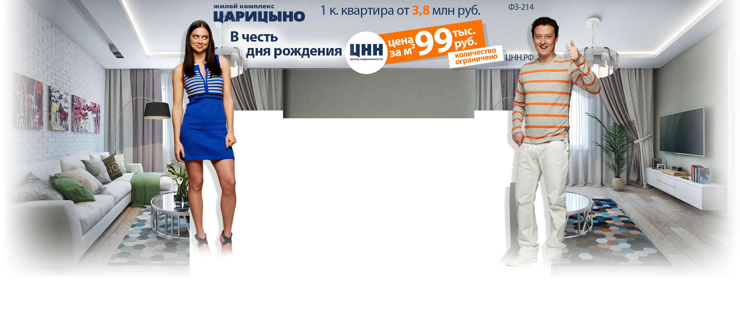 Царицыно+Самбурская