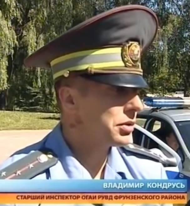 Владимир Кондрусь.