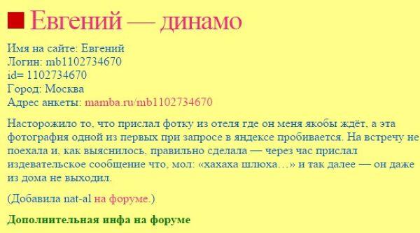 chernyj-spisok-prostitutok_01