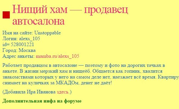 chernyj-spisok-prostitutok_02