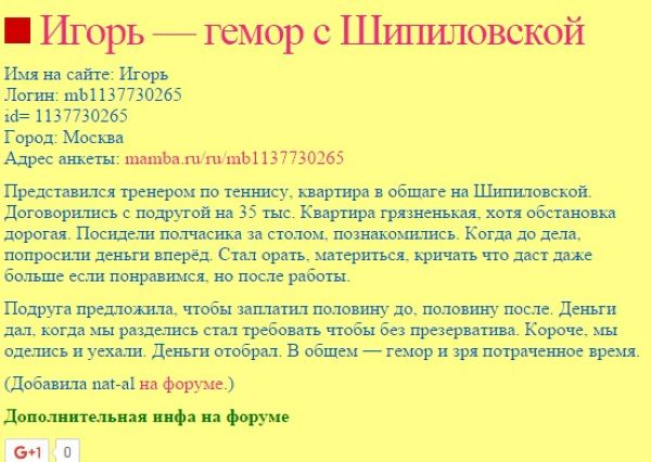 chernyj-spisok-prostitutok_03