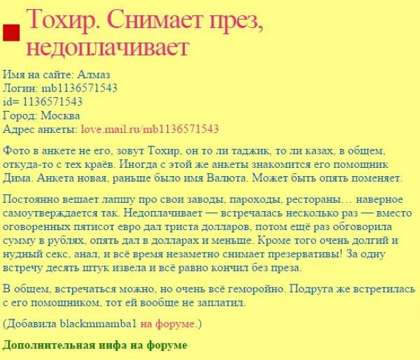 chernyj-spisok-prostitutok_05