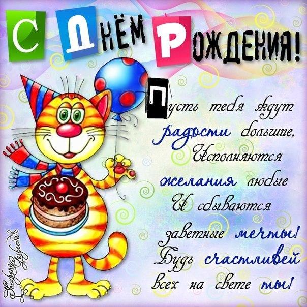 den_rozhdeniya