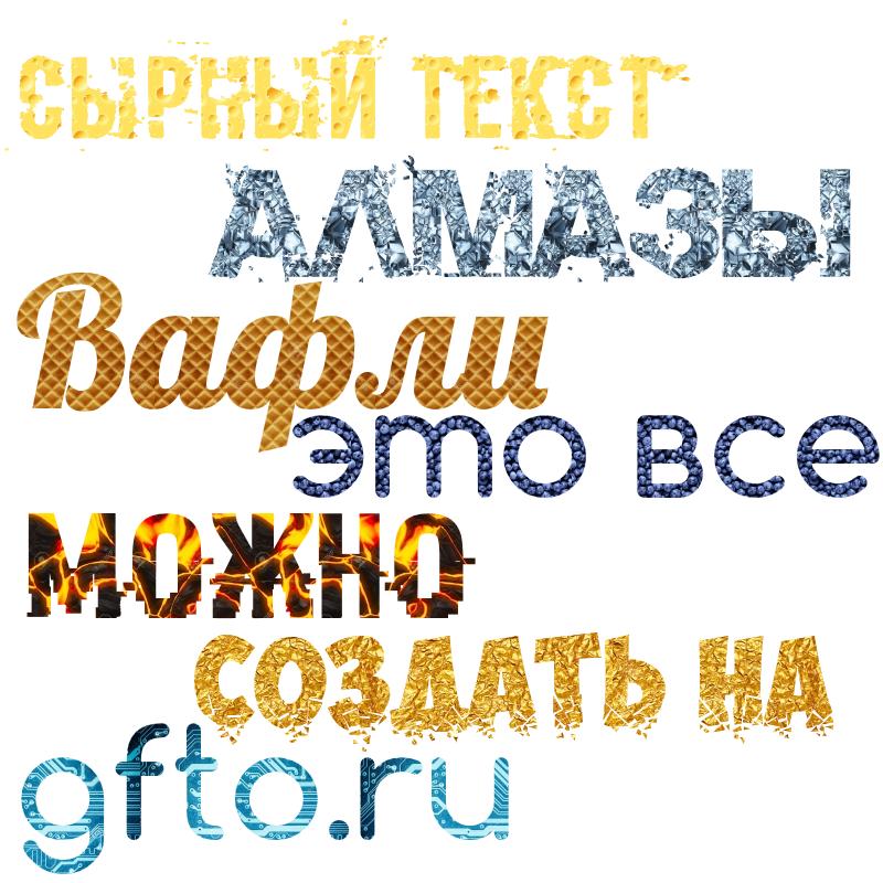 Конструктор красивых надпсией gfto.ru