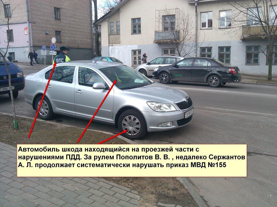 Минск, Продолжает систематически нарушать приказ МВД № 155. Беларусь.