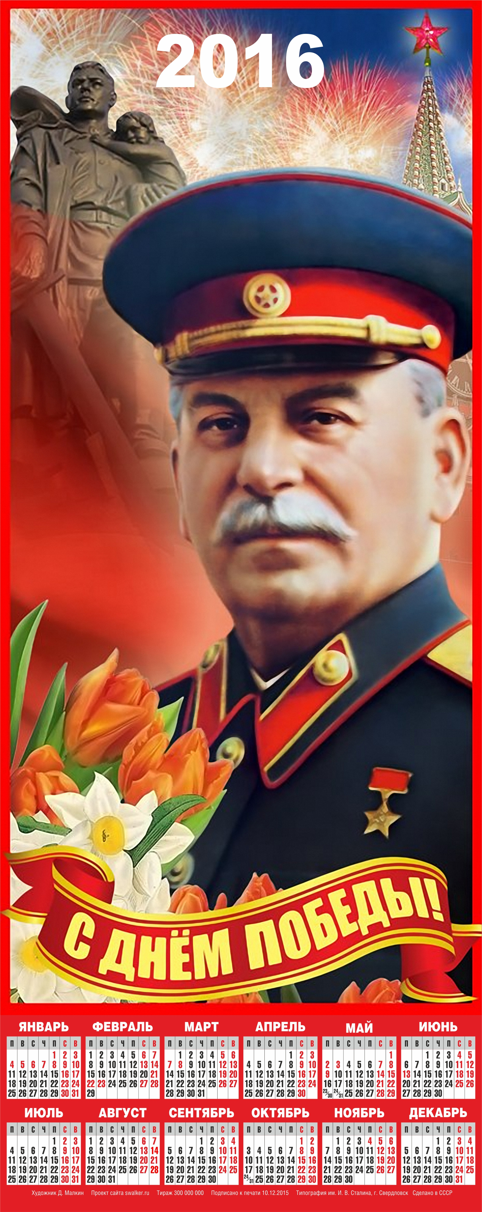 http://s02.yapfiles.ru/files/1356998/Stalin_05.jpg height=940