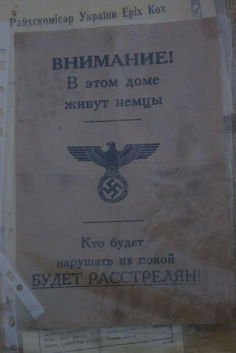 Немецкая листовка