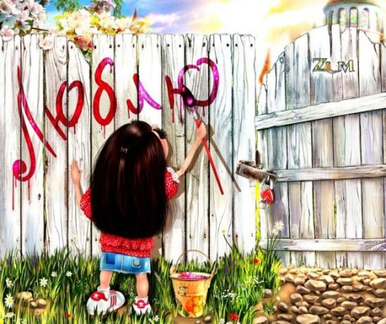 люблю пишет ребенок на заборе