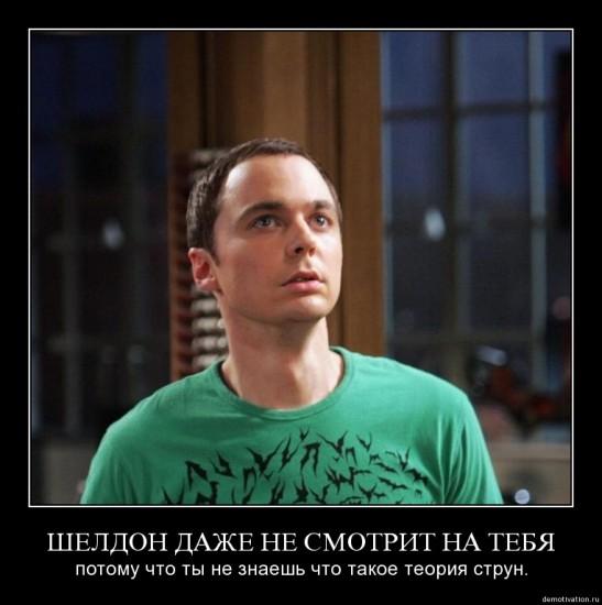 Sheldonstring