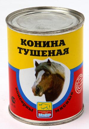 6061_konina_tushenaya