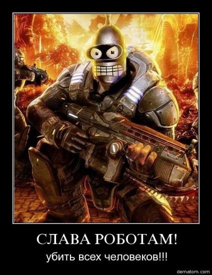 95385-slava_robotam_ubiti_vseh_chelovekov
