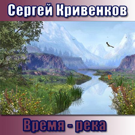 Время река
