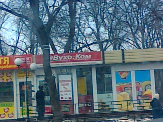 Магазин мобильной связи в Киеве