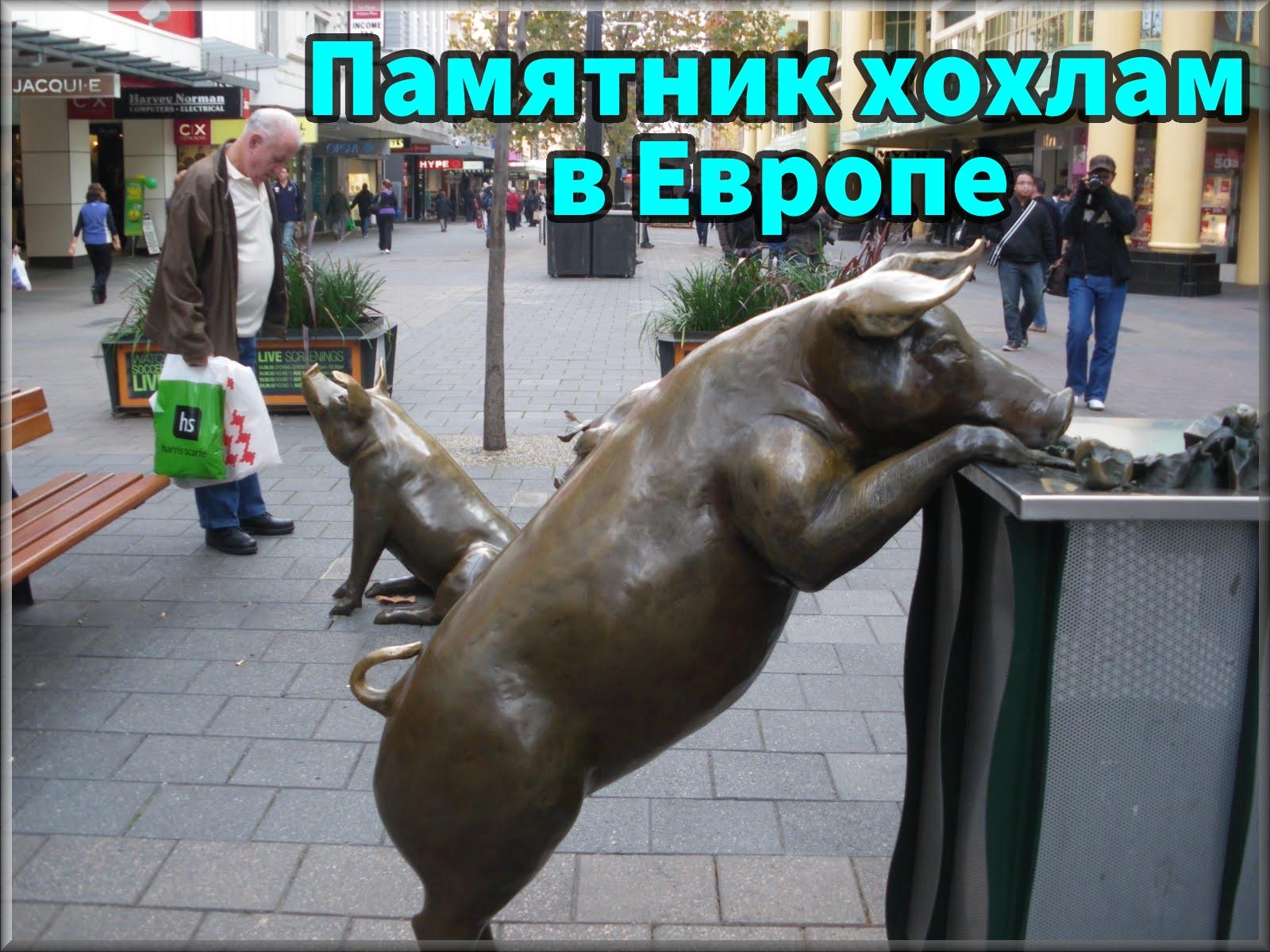 Памятник украинцам в европе