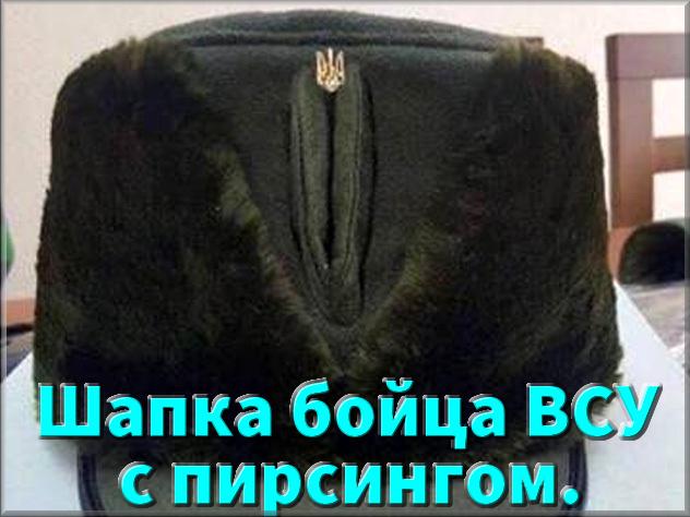 Шапка бойца ВСУ с пирсингом.