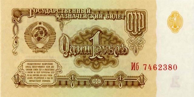 !рубль