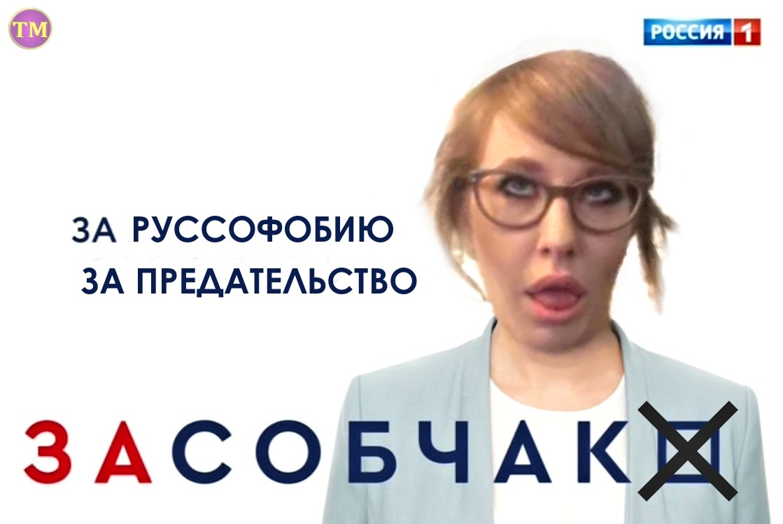 Собчак - За руссофобию, за предательство