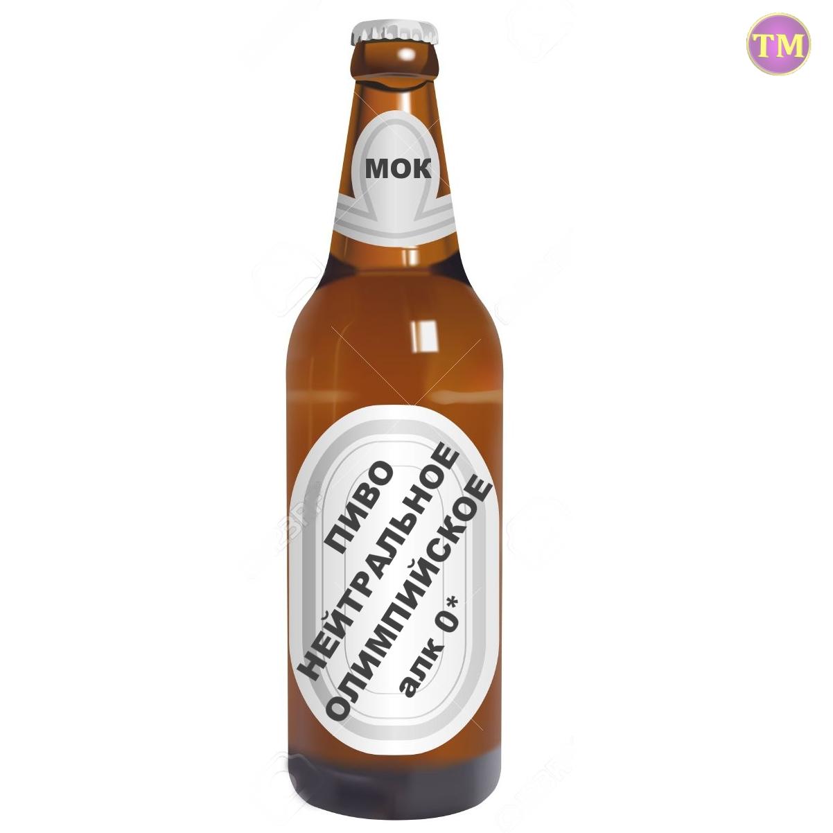 МОК рекомендует - пиво нейтральное олимпийское безалкогольное.