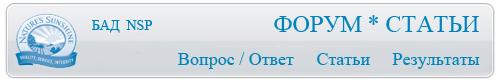 ФОРУМ - СТАТЬИ