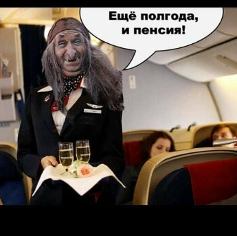 _полгода_и_пенсия