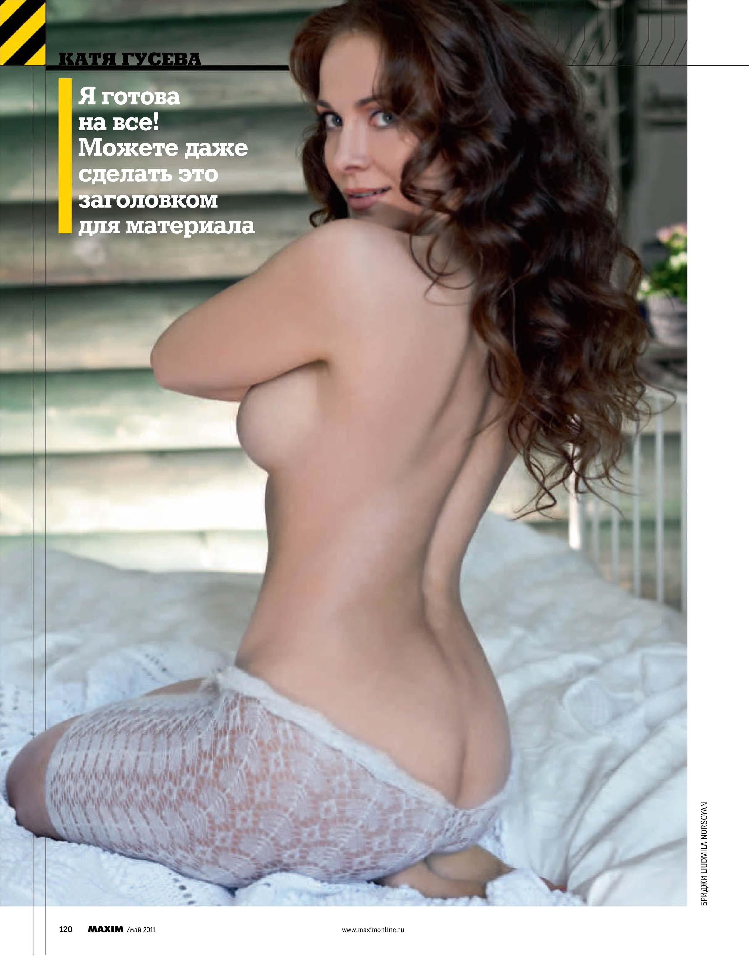 Секс с катей гусевой 14 фотография