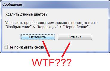 Photoshop wtf