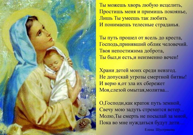 Молитва о здоровом ребёнке