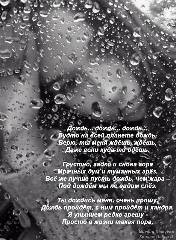 Даже пусть за окном и дождь, главное - на душе не должно быть пасмурно!