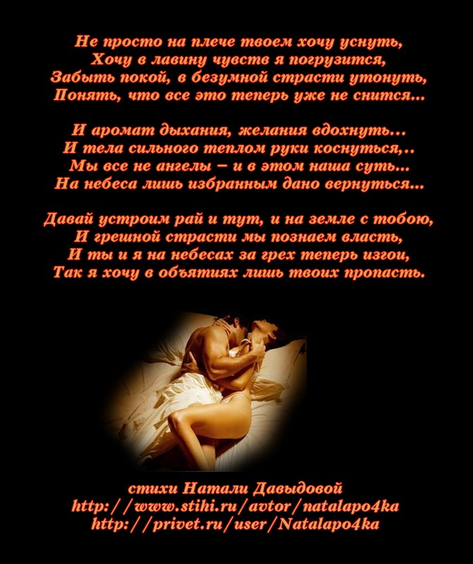 eroticheskie-stihi-denisa-davidova