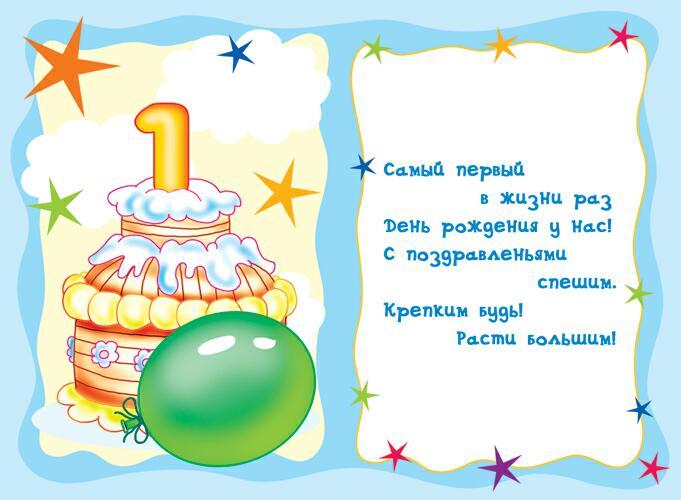 Поздравление на день рождения ребенку 1 год