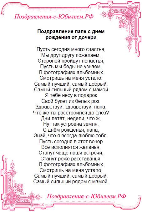 Поздравление в стихах с днём рождения дедушке 15
