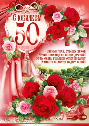 Картинки с днем рождения 50 лет женщине