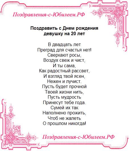 Поздравления с днем рождения 20 девушку