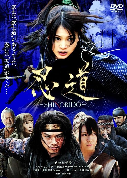 Shinobido.2012