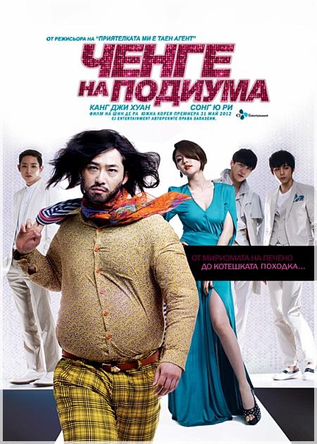A.Detective.Cha.2012