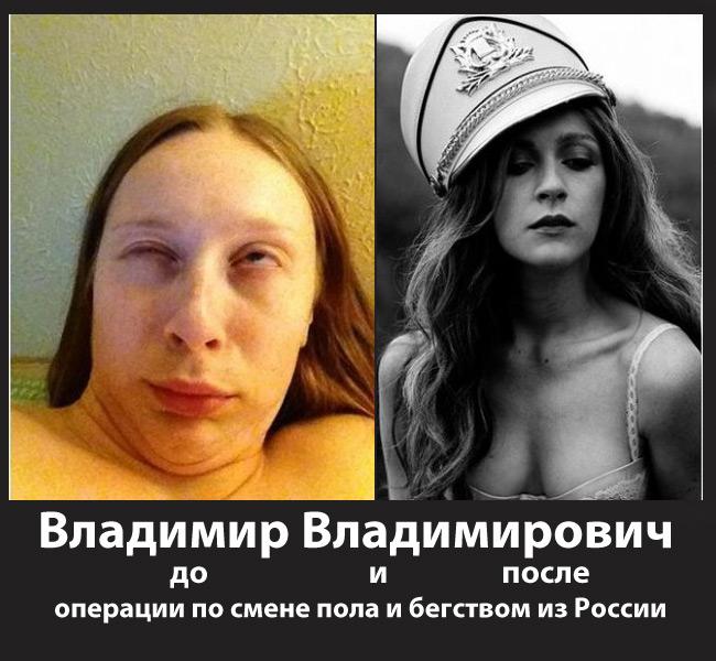 Владимир Владимирович до и после